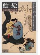 鯰絵 民俗的想像力の世界 (岩波文庫)(岩波文庫)