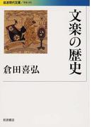 文楽の歴史 (岩波現代文庫 学術)(岩波現代文庫)