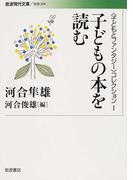〈子どもとファンタジー〉コレクション 1 子どもの本を読む