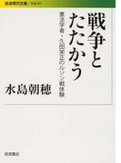 戦争とたたかう 憲法学者・久田栄正のルソン戦体験