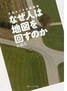 なぜ人は地図を回すのか 方向オンチの博物誌 (角川ソフィア文庫)(角川ソフィア文庫)
