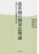 改革期の刑事法理論 福井厚先生古稀祝賀論文集