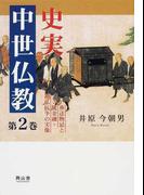 史実中世仏教 第2巻 葬送物忌と寺院金融・神仏抗争の実像