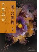 闇への供物 3 (ベストセラーズ文庫)