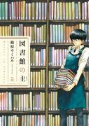 図書館の主2(週刊漫画TIMES)