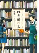 図書館の主3(週刊漫画TIMES)