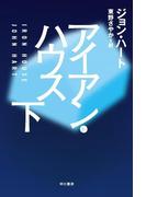 アイアン・ハウス (下)(ハヤカワSF・ミステリebookセレクション)