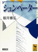 シュンペーター(講談社学術文庫)