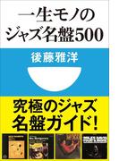 一生モノのジャズ名盤500(小学館101新書)(小学館101新書)