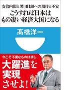 こうすれば日本はもの凄い経済大国になる 安倍内閣と黒田日銀への期待と不安(小学館101新書)(小学館101新書)