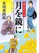 樽屋三四郎 言上帳  月を鏡に(文春文庫)
