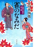 樽屋三四郎 言上帳  雀のなみだ(文春文庫)