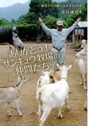 ありがとう!サンキュウ牧場の仲間たち 動物たちの駆け込み寺の20年