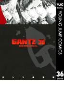 GANTZ 36(ヤングジャンプコミックスDIGITAL)
