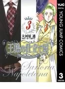 王様の仕立て屋~サルトリア・ナポレターナ~ 3(ヤングジャンプコミックスDIGITAL)