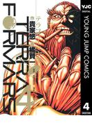 テラフォーマーズ 4(ヤングジャンプコミックスDIGITAL)