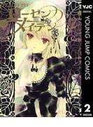 ローゼンメイデン 2(ヤングジャンプコミックスDIGITAL)