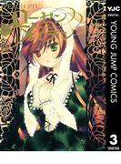ローゼンメイデン 3(ヤングジャンプコミックスDIGITAL)