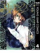 ローゼンメイデン 4(ヤングジャンプコミックスDIGITAL)