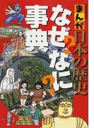 まんが日本の歴史なぜなに事典 (ビッグ・コロタン)