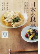 日本の食卓 今だから伝えたい旬の献立帖 夏