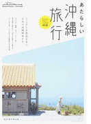 あたらしい沖縄旅行 (NEW TRIP)
