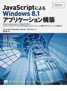 JavaScriptによるWindows 8.1アプリケーション構築 HTML 5とJavaScript、そしてWinRTを使って、デスクトップからストアアプリまでWindows 8.xプラットフォームで動作するアプリケーションを構築する (Programmer's SELECTION)