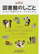 図書館のしごと よりよい利用をサポートするために
