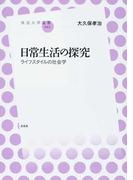 日常生活の探究 ライフスタイルの社会学 (放送大学叢書)