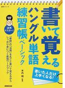 活用マスター!書いて覚えるハングル単語練習帳ベーシック 書いた人だけ上手くなる! (語学シリーズ NHK出版CDブック)