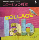 コラージュの教室 創造性を高める52のアートチャレンジ (LAB series)