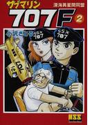 サブマリン707F 2 深海異星間同盟 (マンガショップシリーズ)