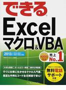 (無料電話サポート付) できる Excel マクロ&VBA 2013/2010/2007/2003/2002対応