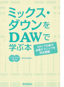 ミックス・ダウンをDAWで学ぶ本 3タイプの曲で必修テクニックを完全網羅