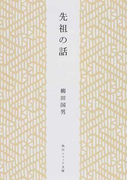 先祖の話 (角川ソフィア文庫)(角川ソフィア文庫)