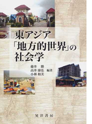 東アジア「地方的世界」の社会学