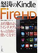 怒涛のKindle Fire HD お行儀のよい7インチタブレットをもっと自由に使いこなす!