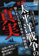 異説!太平洋戦争の真実 知られざる旧日本軍の極秘作戦 (ナックルズBOOKS)(ナックルズBOOKS)