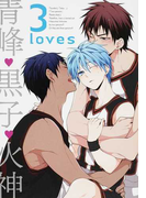 3 loves(F-BOOK Selection) 5巻セット