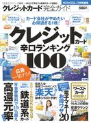 クレジットカード完全ガイド ―クレジットカード辛口ランキング100―(100%ムックシリーズ)
