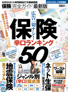 保険完全ガイド―保険辛口ランキング50―(100%ムックシリーズ)
