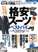 ビジネス用品完全ガイド―格安スーツベストバイ―(100%ムックシリーズ)