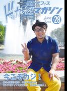 健介オフィス ドッカーン!マガジンNo.28