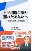上げ相場に乗り遅れたあなたへ(日経e新書)