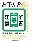 とでんか(6)(カドカワデジタルコミックス)