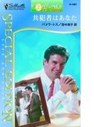 共犯者はあなた(シルエット・スペシャル・エディション)