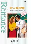 恋へと続く時間(シルエット・ロマンス)
