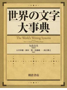 世界の文字大事典