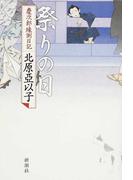 祭りの日 (慶次郎縁側日記)