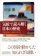 気候で読み解く日本の歴史 異常気象との攻防1400年